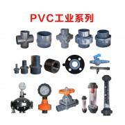 PVC工业系列