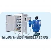 煤层气专用隔爆型永磁伺服驱动系统