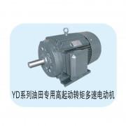油田专用高起动转矩多速电动机