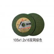 105x1.2x16双网绿色