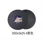 350X3X25.4黑色