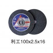 利工100X2.5X16