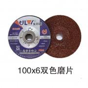 利工100X6双色磨片