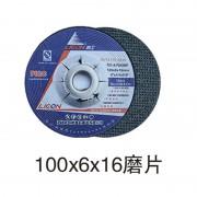 利工100X6X16磨片