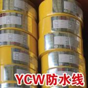 YCW防水线 (2)