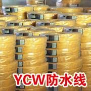 YCW防水线