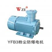YFB3粉尘防爆电机