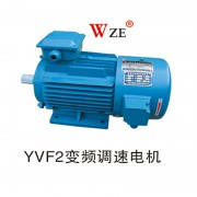 yvf2变频调速电机
